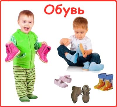 лексическая тема обувь